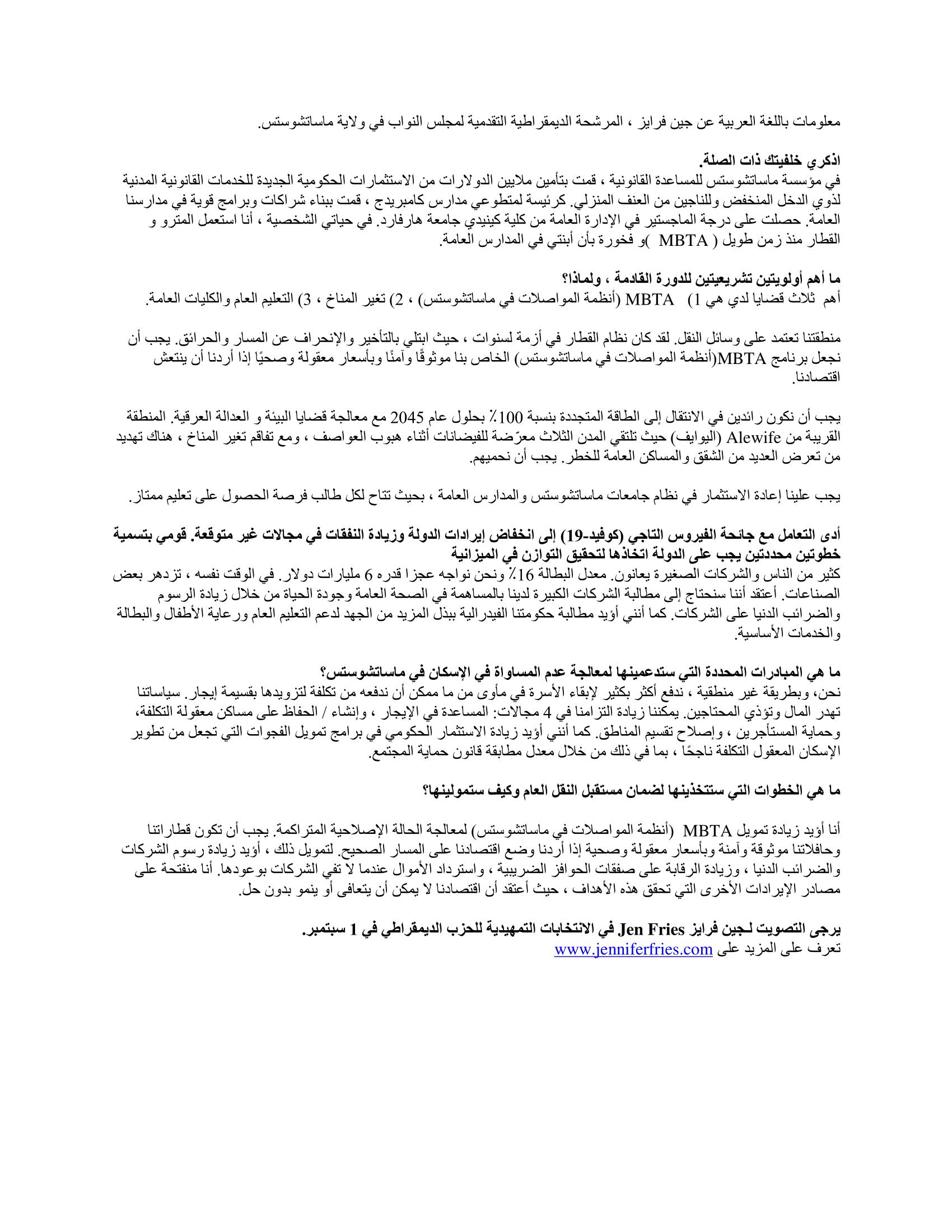 Information in Arabic abt Jen Fries
